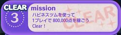 ミッションビンゴ4枚目
