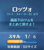 tsumutsumu63p