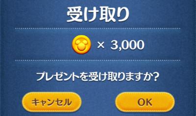 ツムツム 3000コイン