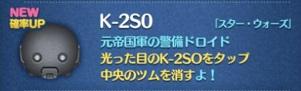 ツムツム K-2SO