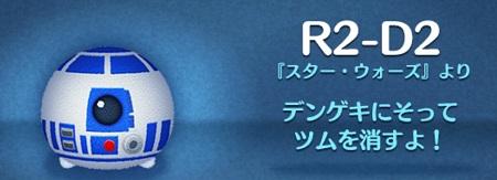 ツムツム R2-D2
