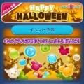 【ツムツムイベント】 10月ハッピーハロウィーンの遊び方